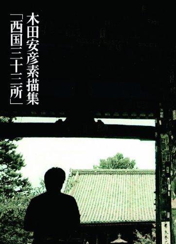 木田安彦素描集 「西国三十三所」