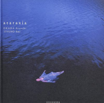 ataraxia(アタラクシア) 岡田敦
