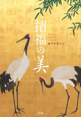 招福の美-めでた尽くし Good Fortune of Japan