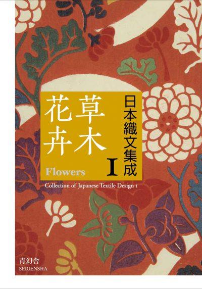 日本織文集成<全三巻> 1巻<br />「草木花卉」編 長崎巌解説 Collection of Japanese Textile design 1-Flowers