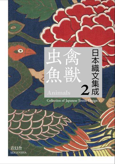 日本織文集成<全三巻> 2巻<br />「禽獣虫魚」編 長崎巌解説 Collection of Japanese Textile design 2-Animals