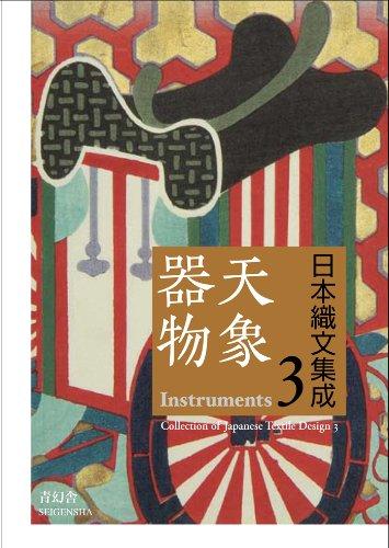 日本織文集成<全三巻> 3巻<br />「天象器物」編 長崎巌解説 Collection of Japanese Textile design 3-Instruments
