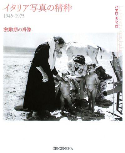 イタリア写真の精粋 1945-1975(完全日本語版)