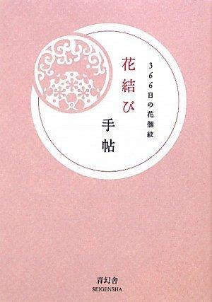 花結び手帖 ―366日の花個紋(はなこもん)寺本哲子