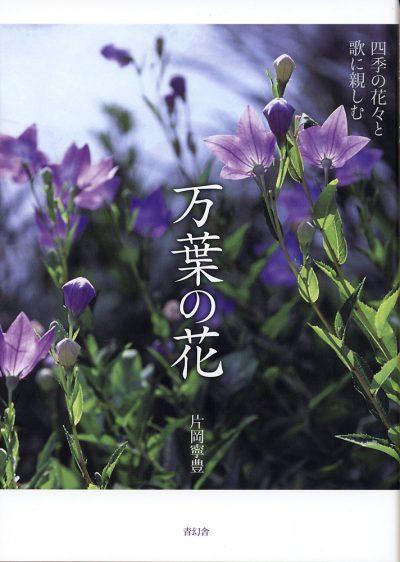万葉の花 四季の花々と歌に親しむ 片岡寧豊