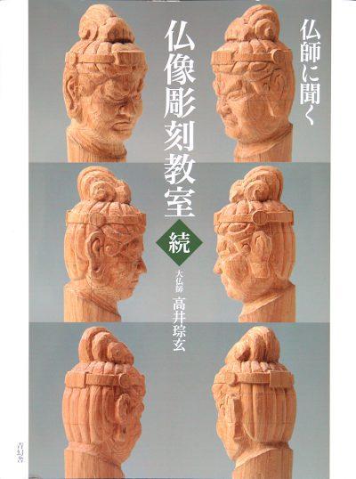 仏師に聞く 続 仏像彫刻教室 高井琮玄