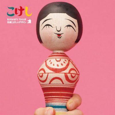 kokeshi book 伝統こけしのデザイン Traditional Kokeshi Doll Designs