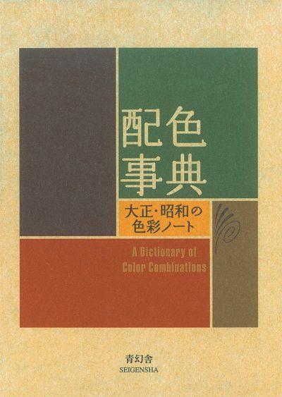 配色事典 ―大正・昭和の色彩ノート 近江源太郎解説<br />A Dictionary of Color Combinations