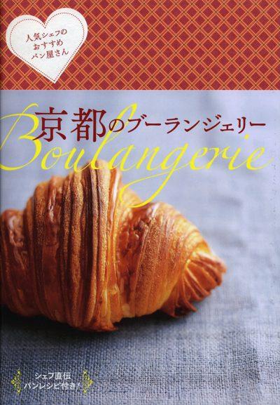 京都のブーランジェリー<br />―人気シェフのおすすめパン屋さん