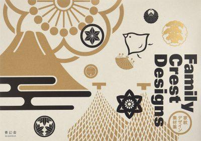 家紋デザイン素材集<CD-ROM付> Family Crest Designs with CD-ROM
