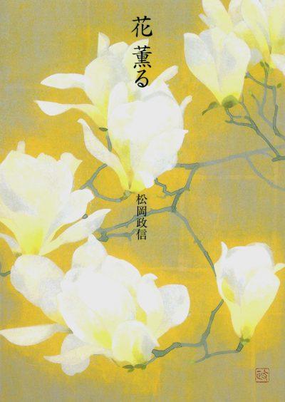 花薫る 松岡政信