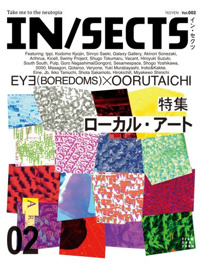 IN/SECTS(インセクツ) 002号