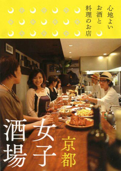 京都女子酒場 心地よいお酒と料理のお店
