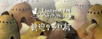 パラパラブックス vol.5<br />歓迎の多い村 もうひとつの研究所 Flip book series