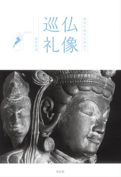 仏像巡礼 湖北の名宝を訪ねて 駒澤探道撮影