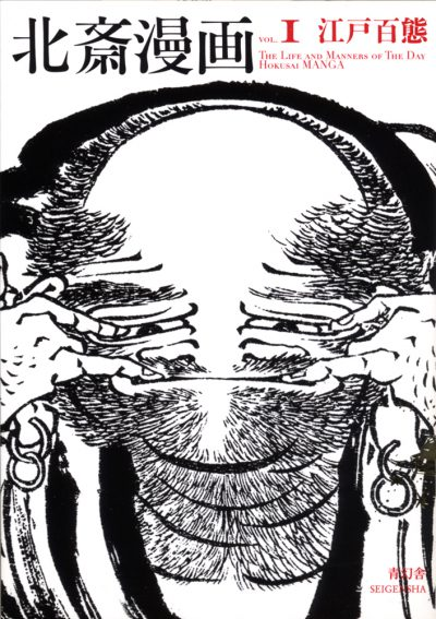北斎漫画 第一巻 Hokusai MANGA vol.1