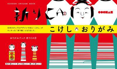 折り紙カードブック 折りCA2 こけし・おりがみ / Orica 2 KOKESHI ORIGAMI