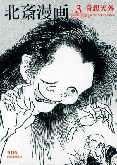北斎漫画 第三巻 永田生慈解説 Hokusai MANGA vol.3