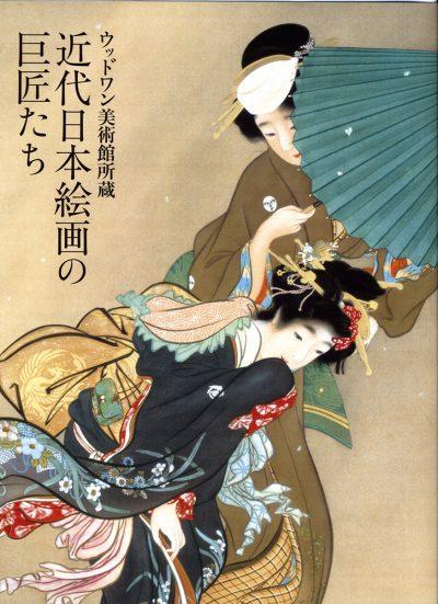 ウッドワン美術館収蔵 近代日本絵画の巨匠たち