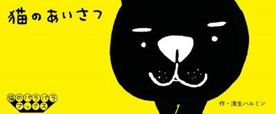 猫のパラパラブックス<br />猫のあいさつ 浅生ハルミン Flip book series