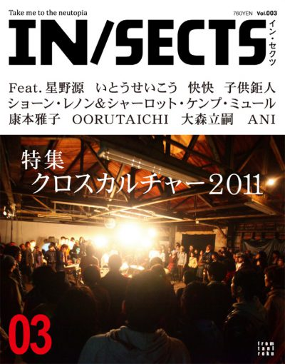 IN/SECTS(インセクツ) 003号