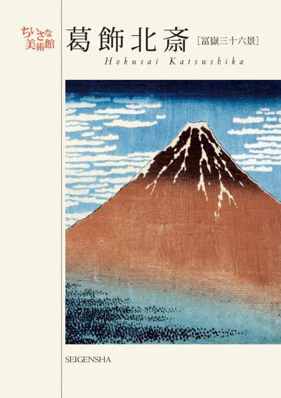 葛飾北斎 ―ちいさな美術館 Hokusai KATSUSHIKA Postcardbook