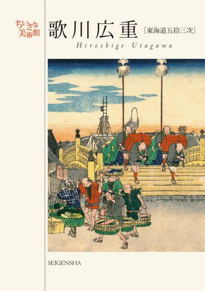 歌川広重[東海道五拾三次] ―ちいさな美術館 Hiroshige UTAGAWA Postcardbook