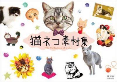 猫ネコ素材集 The collection of Cats! with DVD-ROM