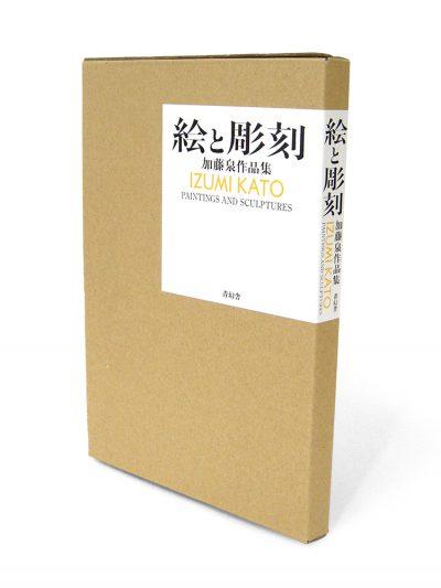 絵と彫刻 加藤泉 Paintings and Sculptures Izumi Kato