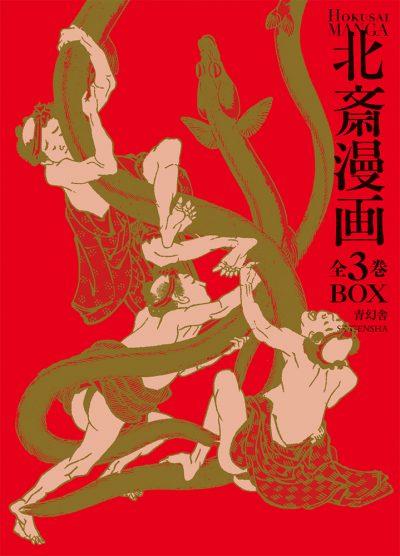 北斎漫画BOX 全3巻セット Hokusai Manga (boxed set of three volumes)