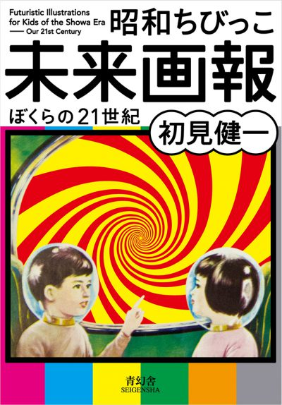 昭和ちびっこ未来画報 - ぼくらの21世紀 <br />