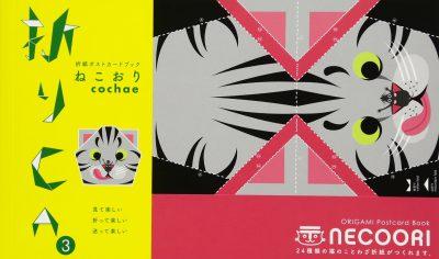 折り紙ポストカードブック折りCA3 ねこおり / Orica 3 NECO ORIGAMI