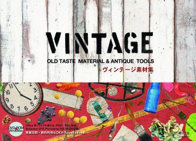 ヴィンテージ素材集 Vintage Materials Collection with DVD-ROM