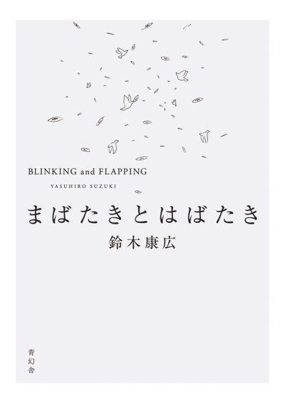 まばたきとはばたき 鈴木康広 Blinking and Flapping Yasuhiro Suzuki