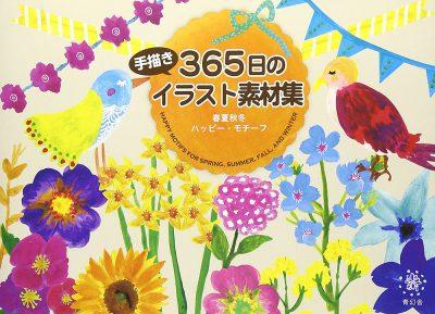 365日の手描きイラスト素材集 ―春夏秋冬HAPPYモチーフ A collection of Hand-drawn Illustrations for 365 Days of the Year with DVD-ROM