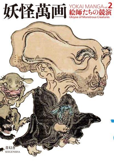 妖怪萬画 第2巻 絵師たちの競演編 Yokai Manga Volume 2 :Ukiyoe of Monstrous Creatures