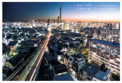 東京|天空樹 佐藤信太郎 Risen in the East Shintaro Sato