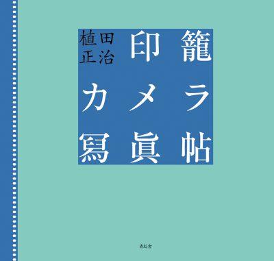 印籠カメラ寫眞帖 植田正治 Pocket Camera Photo Book Shoji Ueda
