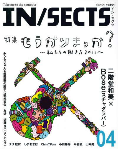 IN/SECTS(インセクツ) 004号