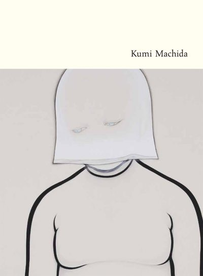 町田久美画集<br />Works of KUMI MACHIDA