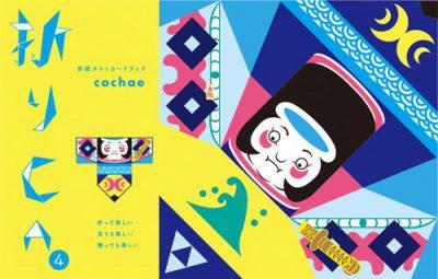 折り紙カードブック 折りCA4 ニッポンおり / Orica4 NIPPON ORIGAMI