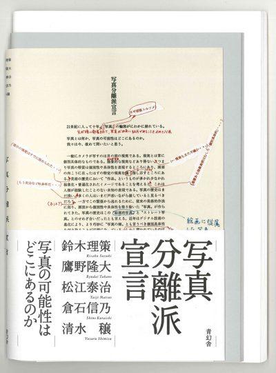 写真分離派宣言 The Declaration of Photo-Secession Tokyo