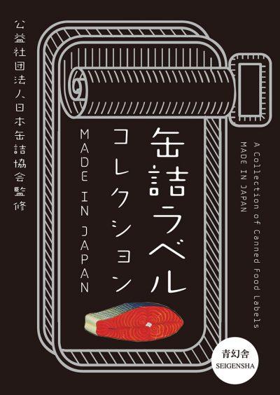 缶詰ラベルコレクション MADE IN JAPAN Made in Japan – A Collection of Canned Food Labels