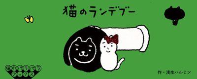 猫のパラパラブックス<br />猫のランデブー 浅生ハルミン Flip book series