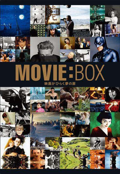 MOVIE:BOX(ムービー・ボックス)―映画がひらく夢の扉