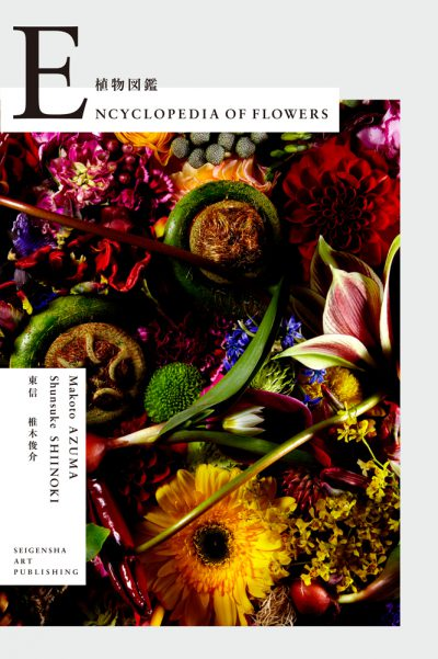 Encyclopedia of Flowers 植物図鑑 東信/椎木俊介 Encyclopedia of Flowers Makoto Azuma