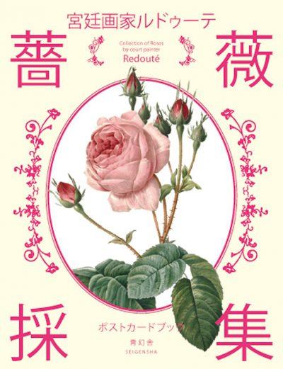宮廷画家ルドゥーテ 薔薇採集