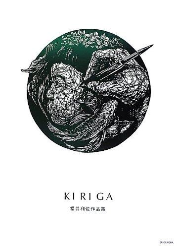 KIRIGA 福井利佐 KIRIGA Risa Fukui