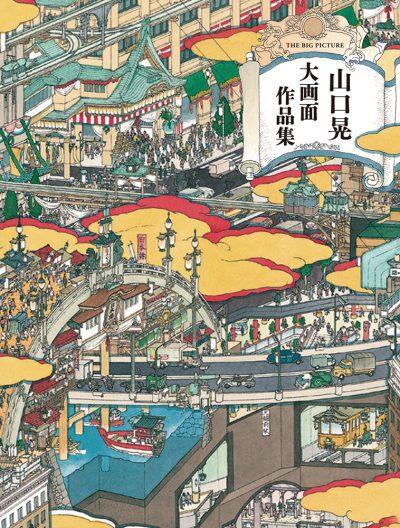 山口晃 大画面作品集 The Big Picture Akira Yamaguchi