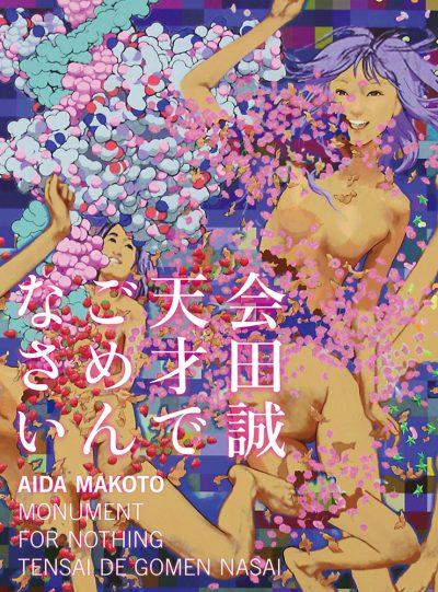 会田誠 天才でごめんなさい Monument for Nothing / I'm Sorry for Being Genius<br />Makoto Aida
